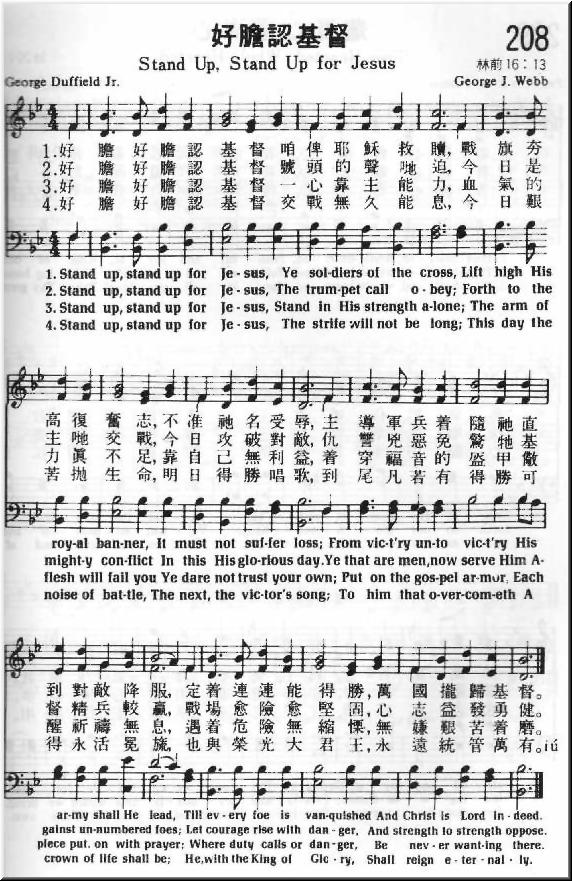 基督教歌曲 合二为一歌谱
